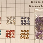 Цена за пакет цветочков одного цвета или ассорти - 25руб